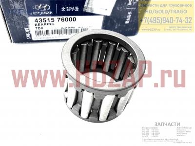 4351576000,Подшипник игольчатый КПП Hyundai HD500, 43515-76000