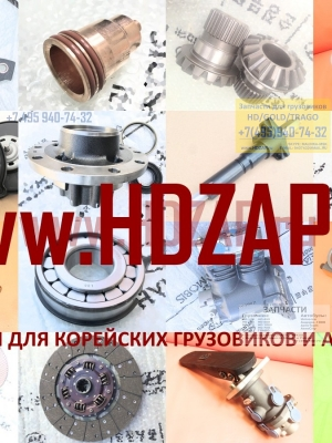 53837T00040,Шайба дифференциала межосевого Hyundai HD/Gold/Trago,53837-T00040,