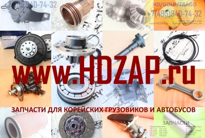 5861062011 Клапан тормозной Hyundai HD 120/Megatruck/Gold