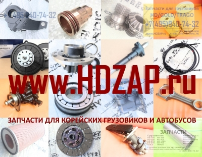 411008A255,Диск сцепления Hyundai HD