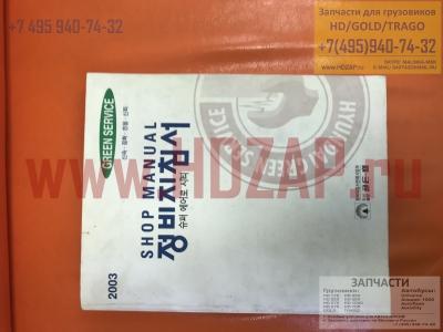 Руководство по ремонту электрооборудования HYUNDAI Gold Trago Xcient HD500 D6HA D6HA D6CC