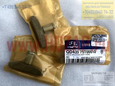 QD43575T00010,Сухарь вилки КПП, Hyundai HD500 QD43575-T00010