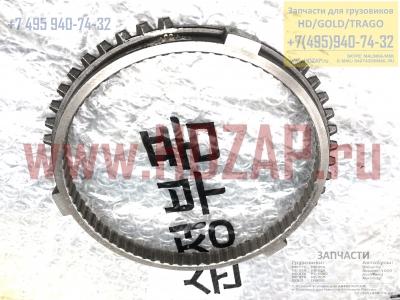 QD43383T01990,Кольцо синхронизатора КПП HYUNDAI 4-5передачи,QD43383-T01990